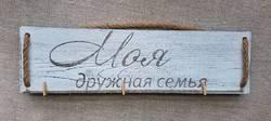 """Держатель на 3 фото """"Моя дружная семья"""""""