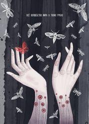 """Открытка """"Все волшебство мира в твоих руках"""""""