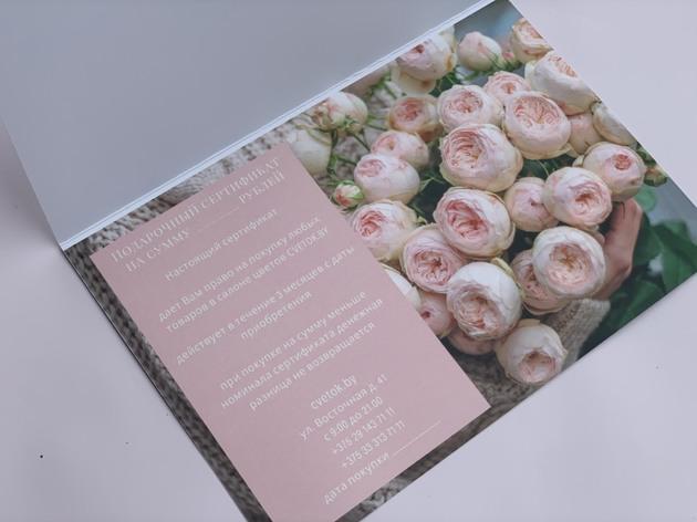 Подарочный сертификат cvetok.by